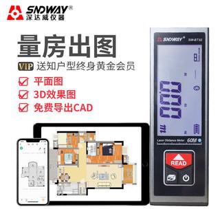 深达威 蓝牙激光测距仪 高精度迷你手持式红外线电子尺 可CAD出图