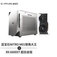 SAPPHIRE 蓝宝石 NITRO M01 银角大王机箱+6600XT 超白金 显卡
