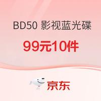 经典 自营 BD50 影视蓝光碟