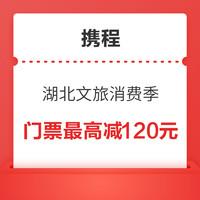 携程 2021湖北文旅消费季