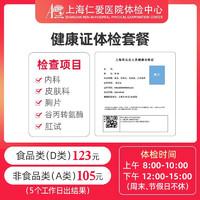 浦江仁爱 健康证体检套餐 食品类/非食品类健康证