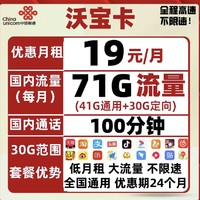 China unicom 中国联通 沃宝卡(41G通用 30G定向 100分钟通话)