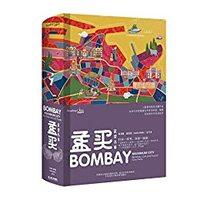 《孟买》Kindle电子书