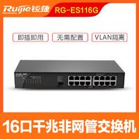 锐捷易网络(Ruijie) RG-ES116G 16口全千兆桌面监控交换机铁壳16口千兆交换机 非网管网线分线器
