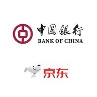 中国银行 X 京东 10-12月支付优惠