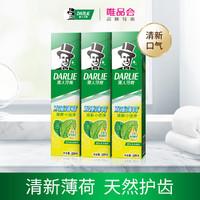 黑人 牙膏双重薄荷家庭装清新口气去除口臭固齿去牙渍  225g*3 共675g