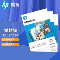 HP惠普 文件照片资料覆膜机 智能触控多档调温快速过胶A4\/A3通用平稳塑封 家用办公塑封机 三层加厚塑封膜过胶膜过塑膜5寸70mic100张