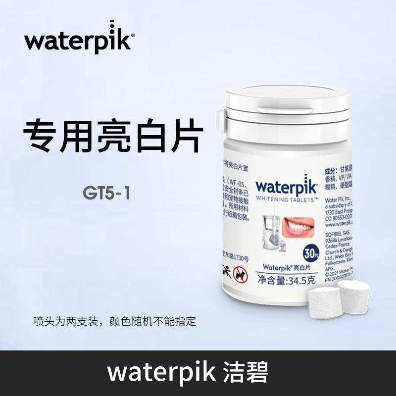 洁碧 亮白冲牙器瓶装净白片GT5-1专用亮白片WT-30EC