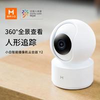 小米生态创米小白智能摄像机云台版Y2 家用360°监控高清夜视摄像头 米家APP 支持倒装 远程查看 小白智能摄像机Y2云台版