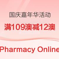 促销活动:Pharmacy Online中文官网 Unichi 国庆嘉年华活动