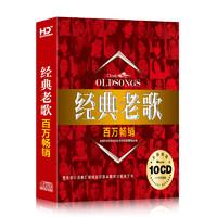《百万畅销车载CD150首歌10碟装》