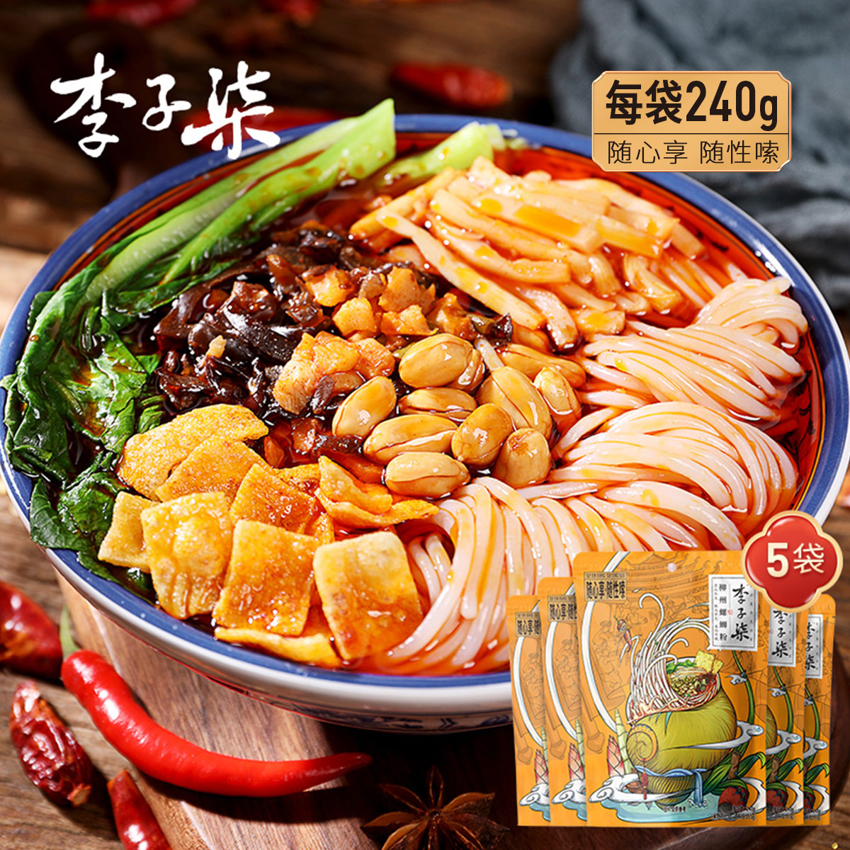 李子柒 螺狮粉 240g*5袋
