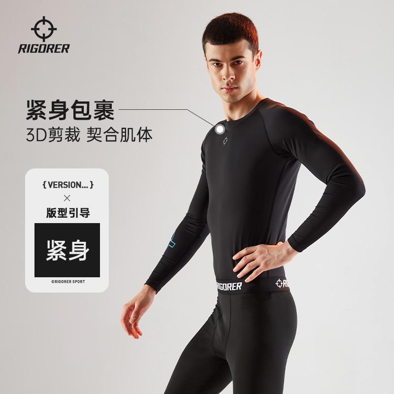 准者秋冬新款压缩衣男篮球训练跑步健身服保护肌肉透气速干紧身衣