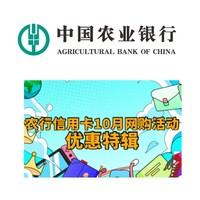 农业银行 X 京东/拼多多/美团等 10月-12月活动优惠特辑