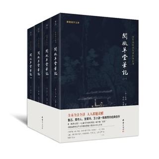 《阅微草堂笔记》套装全4册