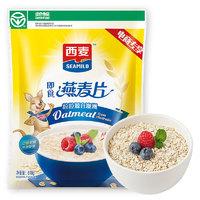 限新用户:SEAMILD 西麦 即食燕麦片 618g