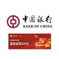 中國銀行 Visa/萬事達卡 海淘達標返現