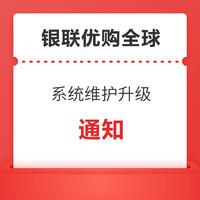 奖励已显示:【通知】银联优购全球 系统维护升级