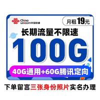 China unicom 中国联通 铂金卡 19元月租 5G流量卡(40G通用+60G定向流量)
