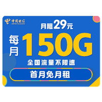 中国电信 电信流量卡 纯上网手机号码卡大王卡电话卡日租卡0元卡不限速无限纯流量卡全国通用上网卡 (凌烟卡)29元120G通用30G定向首免