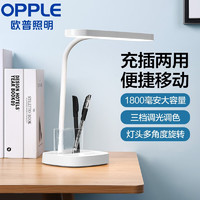 OPPLE 欧普照明 LED护眼灯 充插两用