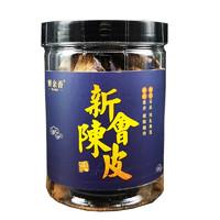 鲜余香 新会陈皮茶 50g