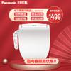 松下智能马桶盖即热式电动智能坐便盖板家用全自动坐便冲洗器5210
