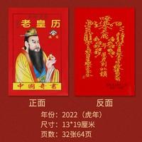 明爷爷 2022年日历 小九开福利款