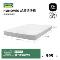 IKEA宜家HUNDVAG胡恩德沃格单人双人模块化租房用袋装弹簧床垫