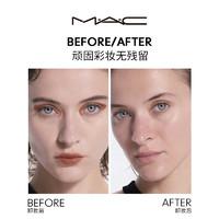 MAC/魅可霍霍巴油卸妆油清洁养肤温和清爽不闷痘