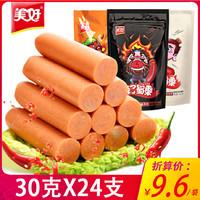 美好辣子蜀黍鸡肉香肠30g*8支*12袋四川辣味零食烧烤肠火腿肠即食