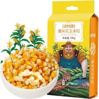 盖亚农场 爆米花玉米粒 500g