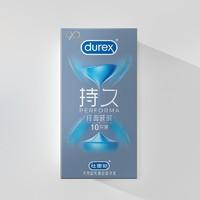 durex 杜蕾斯 持久延时避孕套 共6只