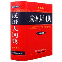 《成语大词典》(最新修订版、精装)