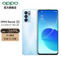 OPPO Reno6 5G新品6400万镜头65W超级闪充游戏拍照手机 夏日晴海 12GB+256GB