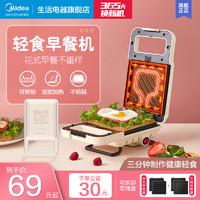 美的三明治早餐机家用小型多功能华夫饼机吐司三文治神器烤面包机