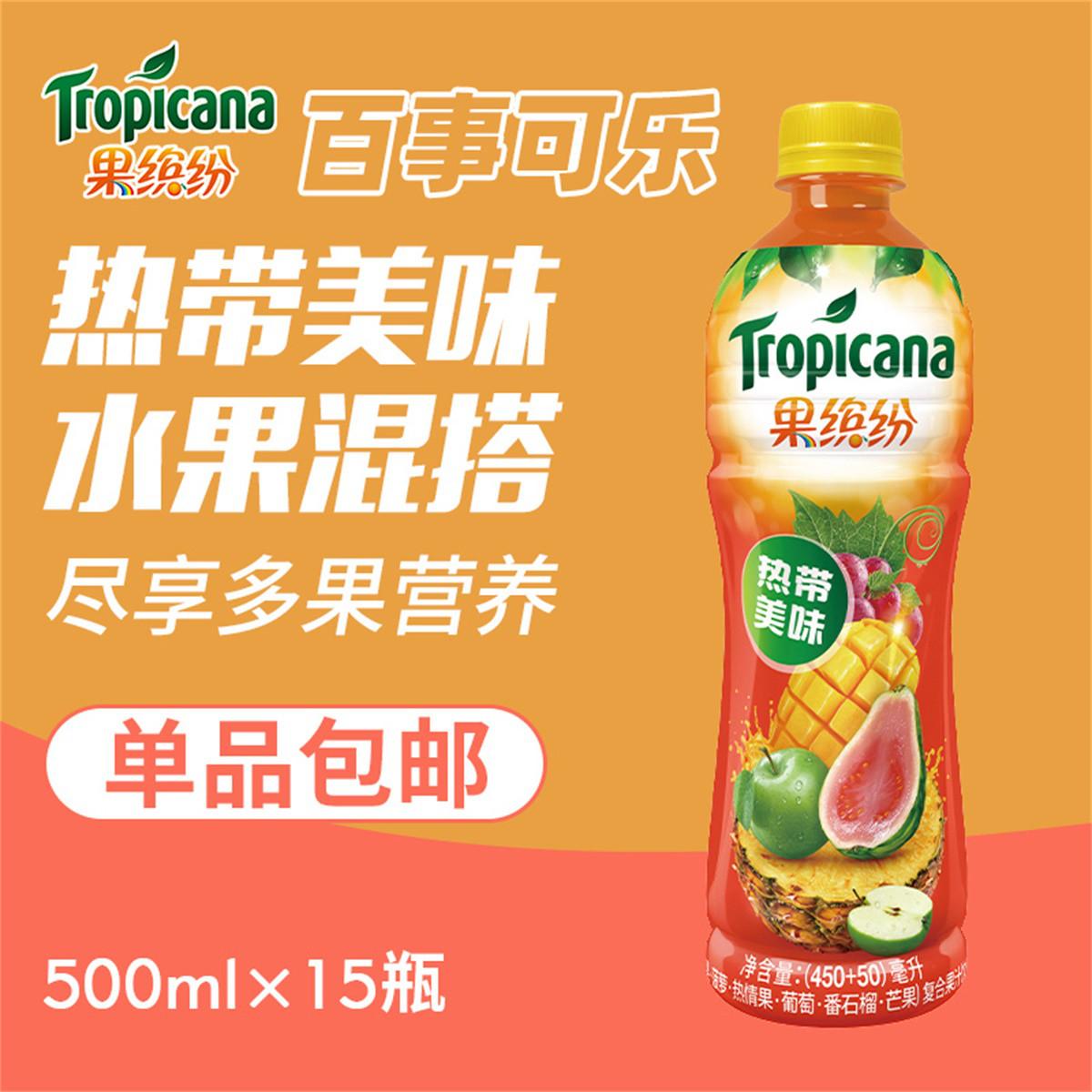 果缤纷果汁饮料热带美味混合水果味500ml*15瓶