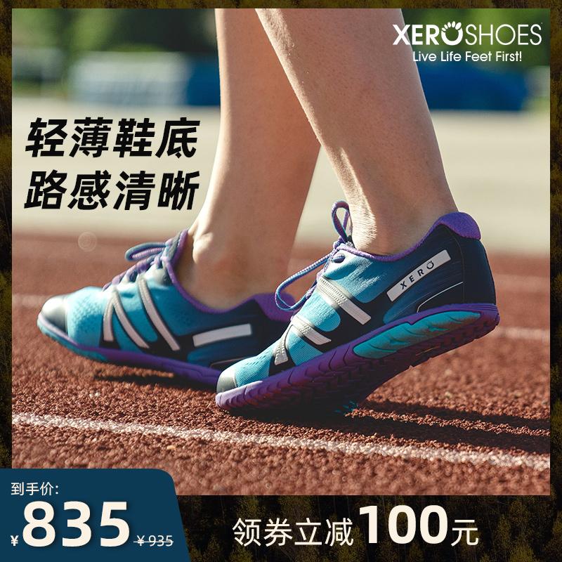 XeroShoes趾悠 赤足健身轻量公路越野跑步鞋室外晨跑马拉松男女HFS  42。 冰河蓝【男款】
