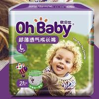 OHBABY 欧贝比 超薄透气系列 婴儿拉拉裤 L21片