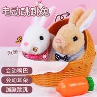 兔子毛绒玩具仿真电动玩偶公仔会动小白兔女孩玩具娃娃女生日礼物