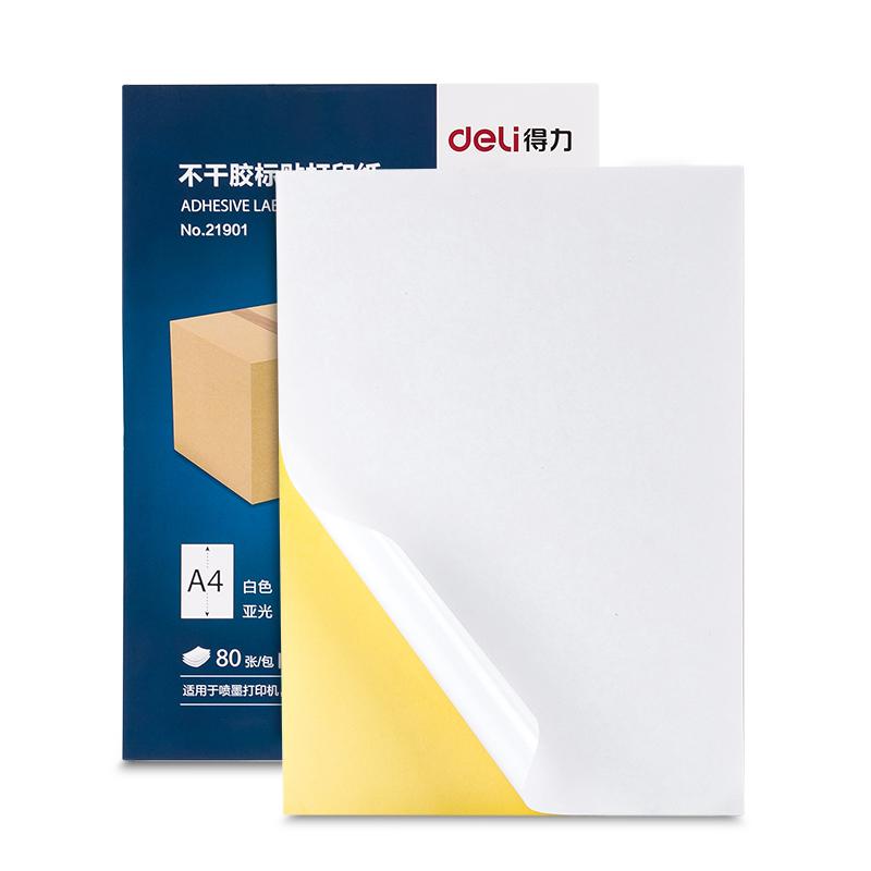 得力 A4不干胶标贴打印纸带背胶亚面铜版标签纸易打印易撕易粘贴可自行切割80张/包