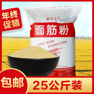 蜜丹儿面筋粉谷朊粉谷元粉 烤面筋专用粉谷原粉小麦面筋粉1斤25kg