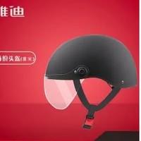 Yadea 雅迪 电动车头盔