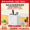 海氏多功能果蔬清洗机刀架筷子消毒机二合一家用除农残食材净化机 白色