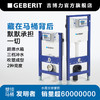 Geberit吉博力旗舰店omega水箱二代升级进口隐藏式壁挂马桶水箱 Omega水箱(高)+20白色面板