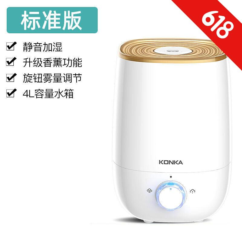 康佳(KONKA)加湿器家用轻音卧室大容量雾量孕妇婴儿净化空气小型香薰喷雾 标准版