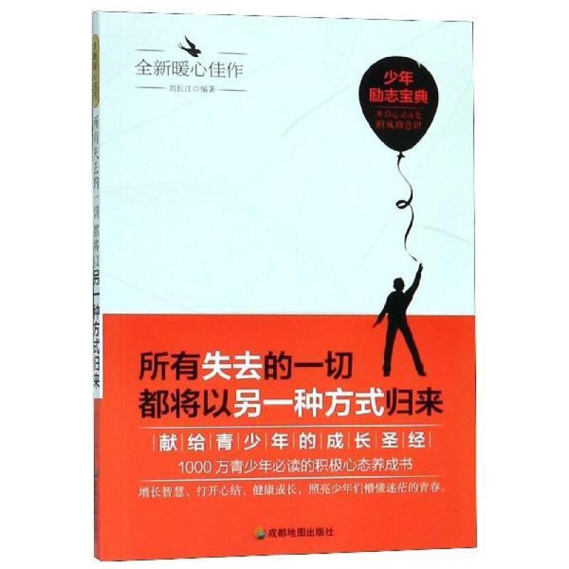 所有失去的一切都将以另一种方式归来  社会科学  刘长江  成都地图出版社  97875557088