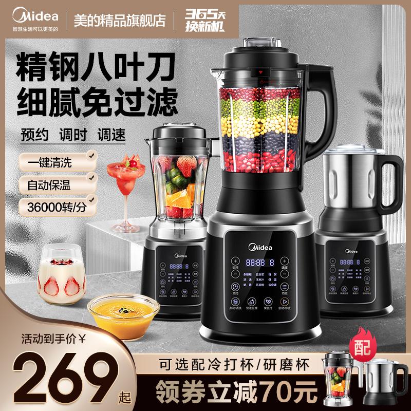 美的破壁机家用多功能料理机非静音款全自动豆浆机官方旗舰店正品