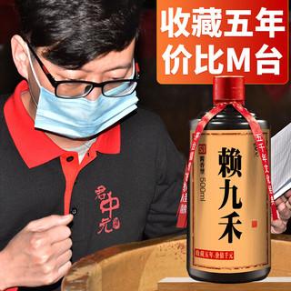 赖九禾私藏酱酒 君中元酱香型53度纯粮食坤沙老酒高粱酒 单瓶装500ml