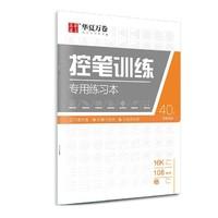 华夏万卷 控笔练字帖 升级版 3本装